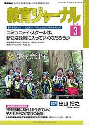 教育ジャーナル表紙