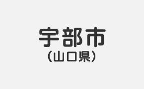 宇部市教育員会(山口県)への小学校・中学校でのオンライン英会話の提供決定