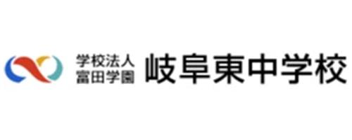 岐阜東中学校