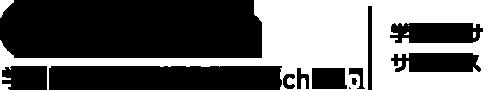 学研のオンライン英会話 for School 学校向けサービス